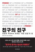 도서 이미지 - 친구의 친구