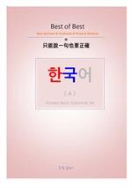 도서 이미지 - 추쌤 한국어 A