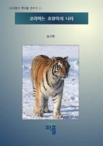 도서 이미지 - 코리아는 호랑이의 나라