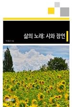 도서 이미지 - 삶의 노래: 시와 잠언