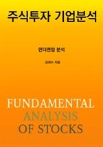 도서 이미지 - 주식투자 기업분석