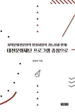 도서 이미지 - 지역문화전문인력 양성사업의 가능성과 한계:대전문화재단 프로그램 중심으로