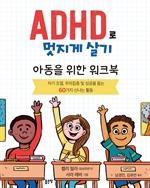 도서 이미지 - ADHD로 멋지게 살기