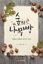 도서 이미지 - 숲의 나무빵