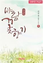도서 이미지 - 바람꽃 향기 (개정판)
