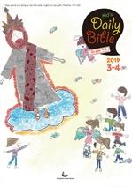 도서 이미지 - Kid's Daily Bible [Grade 1-3] 2019년 3-4월호