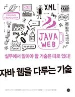 도서 이미지 - 자바 웹을 다루는 기술