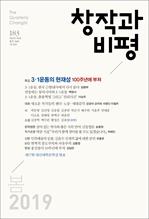 도서 이미지 - 창작과비평 183호(2019년 봄)