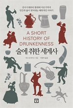 도서 이미지 - 술에 취한 세계사
