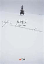 도서 이미지 - 북해도(홋카이도)