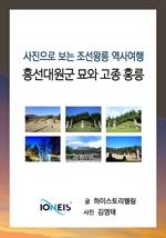 도서 이미지 - [오디오북] [사진으로 보는 조선왕릉 역사여행] 흥선대원군 묘와 고종 홍릉