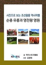 도서 이미지 - [오디오북] [사진으로 보는 조선왕릉 역사여행] 순종 유릉과 영친왕 영원