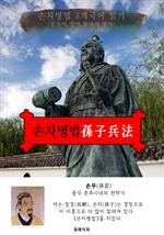 도서 이미지 - 손자병법(孫子兵法) 3개국어 읽기