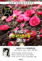 도서 이미지 - 뿌리깊은 한국단편소설 - 김유정 : 중고생이라면 꼭 읽어야 할