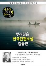 도서 이미지 - 뿌리깊은 한국단편소설 - 김동인 : 중고생이라면 꼭 읽어야 할