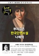 도서 이미지 - 뿌리깊은 한국단편소설 - 나혜석 : 중고생이라면 꼭 읽어야 할