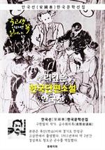 도서 이미지 - 뿌리깊은 한국단편소설 - 안국선 : 중고생이라면 꼭 읽어야 할