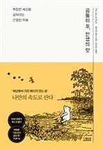 도서 이미지 - 곰돌이 푸, 인생의 맛