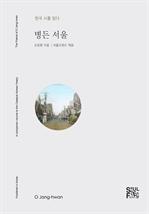 도서 이미지 - 병든 서울