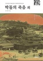 도서 이미지 - 박돌의 죽음 외