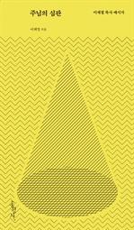 도서 이미지 - 주님의 심판