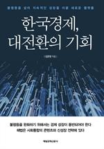 도서 이미지 - 한국경제, 대전환의 기회