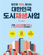 도서 이미지 - 앞으로 30년, 잘사는 대한민국 도시재생사업