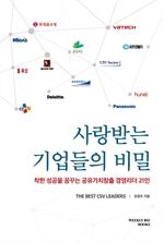 도서 이미지 - 사랑받는 기업들의 비밀