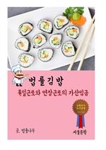 도서 이미지 - 법률 김밥 : 휴일근로와 연장근로의 가산임금