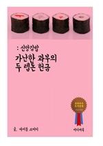 도서 이미지 - 신앙 김밥 : 가난한 과부의 두 렙돈 헌금