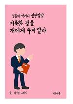 도서 이미지 - 영혼의 먹거리 신앙 김밥 : 거룩한 것을 개에게 주지 말라