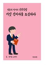 도서 이미지 - 영혼의 먹거리 신앙 김밥 : 거짓 선지자를 조심하라