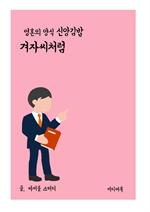 도서 이미지 - 영혼의 양식 신앙 김밥 : 겨자씨처럼