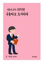 도서 이미지 - 영혼의 양식 신앙 김밥 : 구름타고 오시리라