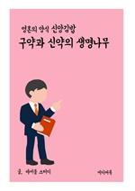 도서 이미지 - 영혼의 양식 신앙 김밥 : 구약과 신약의 생명나무