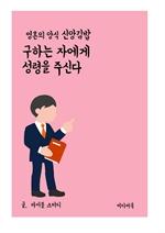 도서 이미지 - 영혼의 양식 신앙 김밥 : 구하는 자에게 성령을 주신다