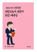 도서 이미지 - 영혼의 양식 신앙 김밥 : 의인으로서 죄인이 되신 예수님