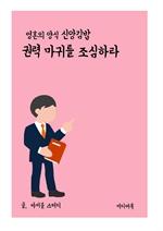 도서 이미지 - 영혼의 양식 신앙 김밥 : 권력 마귀를 조심하라