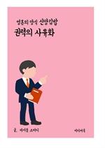 도서 이미지 - 영혼의 양식 신앙 김밥 : 권력의 사유화