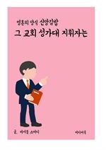 도서 이미지 - 영혼의 양식 신앙 김밥 : 그 교회 성가대 지휘자는