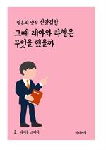 도서 이미지 - 영혼의 양식 신앙 김밥 : 그때 레아와 라헬은 무엇을 했을까