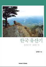 도서 이미지 - 한국유산기 흘러온 산 숨쉬는 산