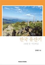 도서 이미지 - 한국유산기 그리운 산 나그네 길
