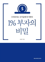 도서 이미지 - 1% 부자의 비밀