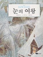 도서 이미지 - 눈의 여왕