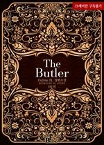도서 이미지 - [BL] The Butler