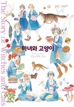 도서 이미지 - [펫코믹] 마녀와 고양이