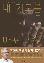 도서 이미지 - 내 기도를 바꾼 기도