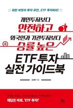 도서 이미지 - 개인투자보다 안전하고 외국인과 기관투자보다 승률 높은 ETF 투자 실전 가이드북
