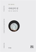 도서 이미지 - 지하실의 달